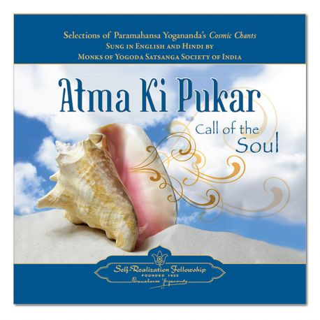 Atma Ki Pukar (Call of the Soul)